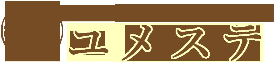ユメステ:サロン商材販売・技術指導・フラッシュピール代理店