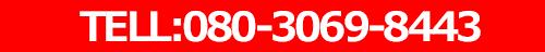 052-613-1010(エステサロン天使)